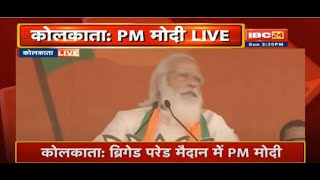 PM Narendra Modi addresses the 'Brigade Cholo Rally' in Kolkata | West Bengal | Live