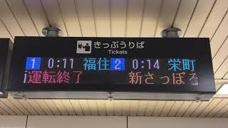 【最終電車】札幌市営地下鉄 東豊線 さっぽろ駅 発車標(LED電光掲示板) その1