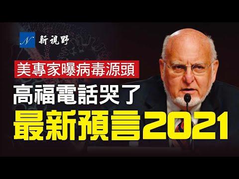 """信息量巨大!美国前CDC主任惊世断言,新冠病毒是从武汉P4病毒研究所""""逃逸""""的。更可怕的病毒变异已出现,预言告诉你,如何在2021年可能的大灾难中自救。"""