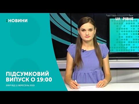 Телеканал UA: Рівне: 11.09.2019. Новини. 19:00