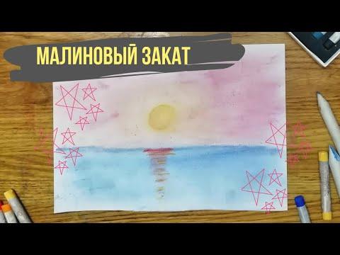 Рисунок заката | Рисунок заката детям | Закат на море поэтапно | SUNSET DRAWING