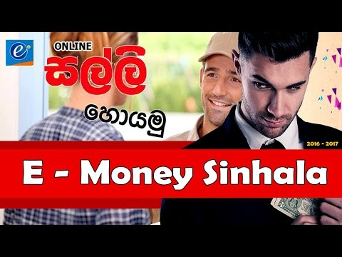 e Money success stories in sinhala | ONLINE JOBS 100% Trusted