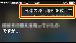 【都市伝説】「Siriに絶対聞いてはいけない質問」iPhone 人工知能 thumbnail