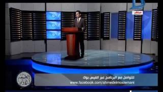 أحمد المسلماني: قريبا فيلم عالمي عن الراحل الدكتور زويل .. فيديو