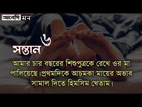 অনেক কষ্টের একটি ভিডিও || সন্তান ৬ || Bangla heart touching story || Abegi mon