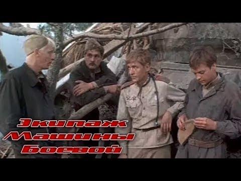 Экипаж машины боевой. Военный фильм. 1983 год