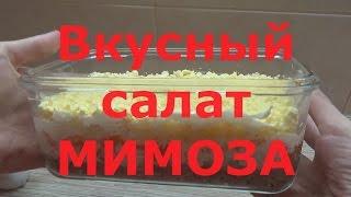 САЛАТ МИМОЗА. Классический рецепт. Готовить легко и просто.SALAD MIMOSA recipe is a classic.