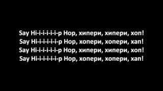 Легенды Про...CENTR -- Хип-хоп (Текст песни)