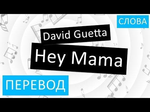 David Guetta - Hey Mama Перевод песни На русском Слова Текст