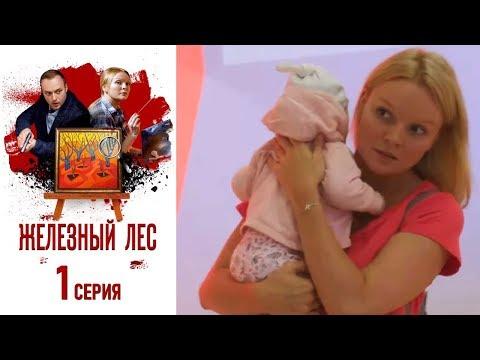 Железный лес - Фильм одиннадцатый - Серия 1/2019/Сериал/HD 1080р