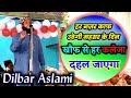 दिल को दहला देने वाला कलाम Dilbar Aslami + Har Nazar Kaf Uthegi Mahsar Me din