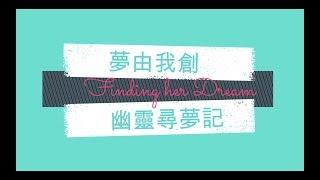 Publication Date: 2017-07-26 | Video Title: 《夢由我創·幽靈尋夢記》
