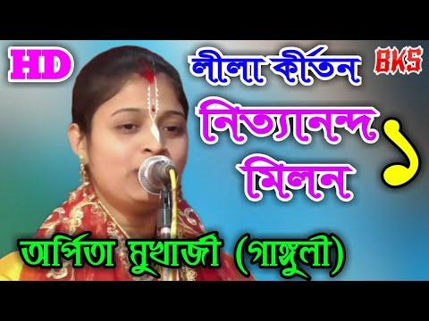 লীলা কীর্তন | নিত্যানন্দ মিলন - পর্ব - ১ | Arpita Mukherjee (Ganguly) | New Lila Kirtan 2020