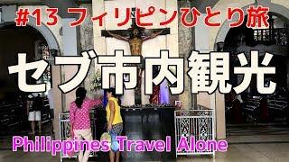 フィリピンひとり旅 セブ市内観光 サント・ニーニョ教会 Philippines Cebu Santo Nino Church