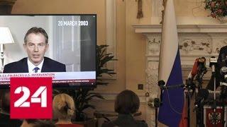 Посол России в Лондоне: политика США по Сирии несет угрозу для мира - Россия 24