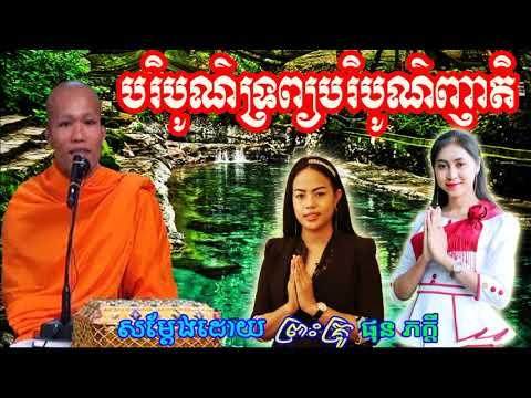 phun-pheakdey-new-2018,-បរិបូណ៌ទ្រព្យបរិបូណ៌ញាតិ,-ផុន-ភក្ដី,-khmer-dhamma-video