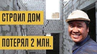 Дом под ключ. Потерял 2 млн на строительстве. Как не быть обманутым