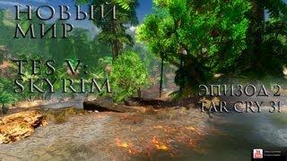 Новый мир. TES V: Skyrim - Обзор модов. Эпизод 2. Far Cry 3!