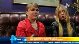 В Пскове задержали педофила, отсидевшего 20 лет за убийства детей(Официальный сайт: http://ren.tv/ Сообщество в VK: https://vk.com/rentvchannel Сообщество в Одноклассниках: http://ok.ru/rentv Сообщество..., 2015-09-23T06:21:05.000Z)