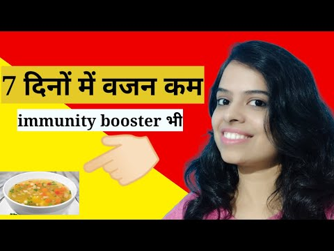 Lose Weight in 1 Week Fast without Exercise at Home in Hindi FAT CUTTER Soup Recipe by Shweta Vishal