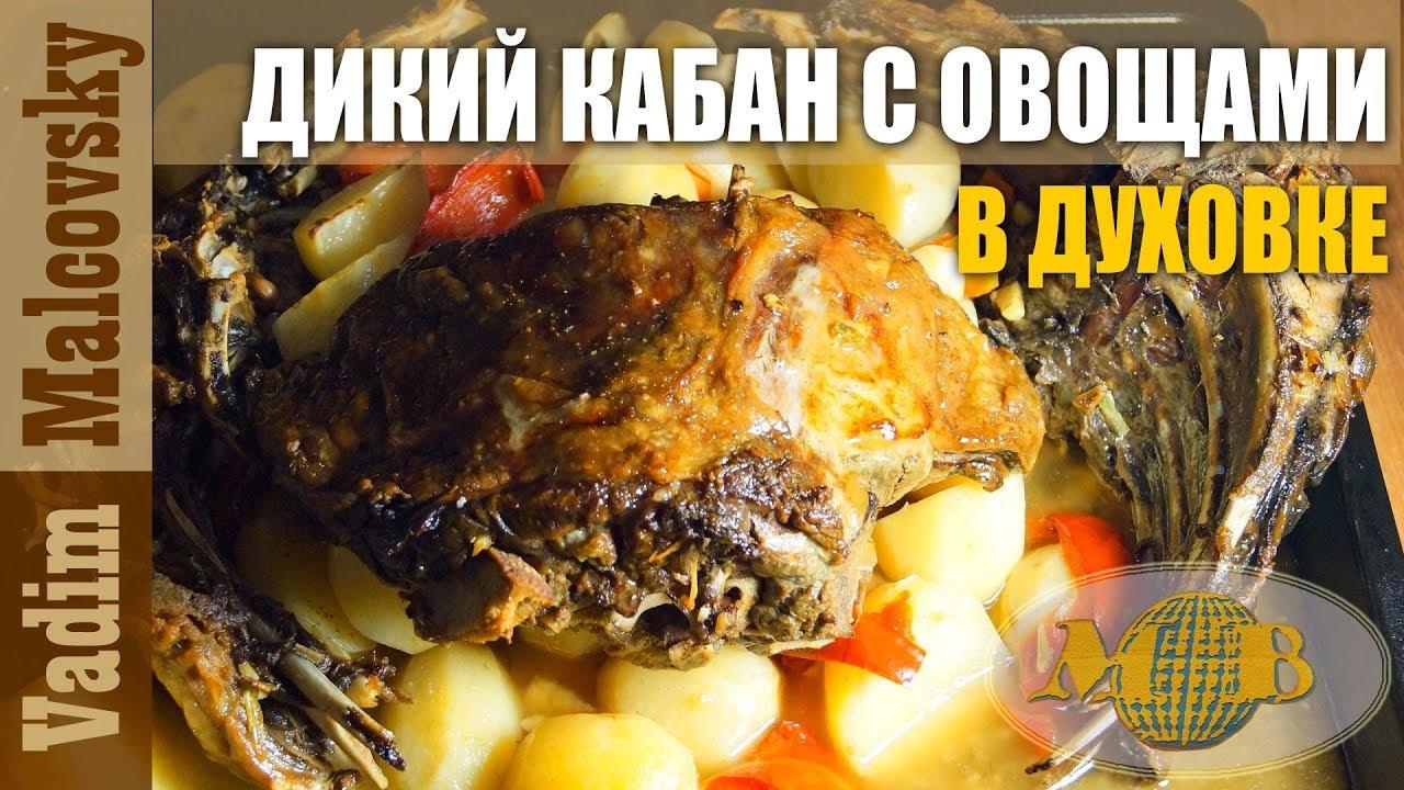 Дикий кабан с овощами в духовке или блюда из дикого кабана. Мальковский Вадим