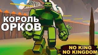 КОРОЛЬ ОРКОВ - NO KING NO KINGDOM 2