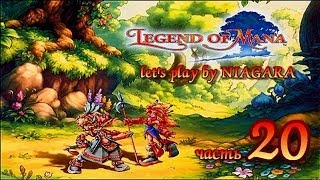 Legend of Mana Часть 20