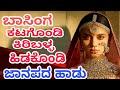 || ಬಾಸಿಂಗ ಕಟಗೊಂಡಿ ಜಾನಪದ ಹಾಡು || || basing katagondi shabbir Dange Kannada janapada song ||