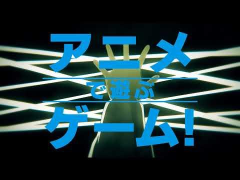 フルアニADV『STEINS;GATE ELITE』15秒CM【完全受注生産限定版ご予約ver】