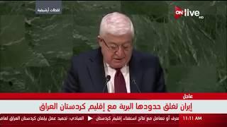 الرئيس العراقي يدعو أربيل وبغداد إلى تجنب التصعيد