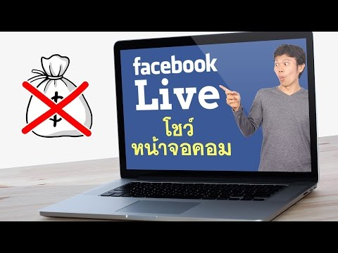 Facebook Live ขั้นเทพ โชว์หน้าจอคอมได้