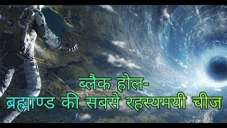 ब्लैक होल्स (IN HINDI) - everything you need to know