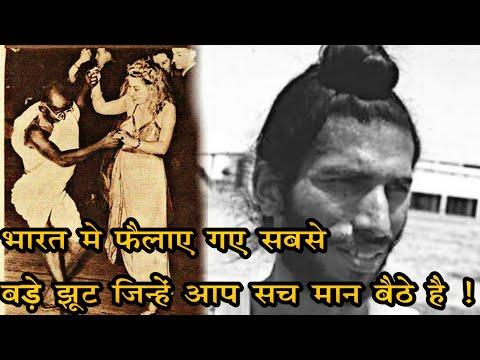 भारत में फैलाये गए सबसे बड़े झूठ जिन्हें आप सच मान बैठे हैं...