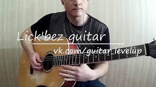 Импровизация на Гитаре в