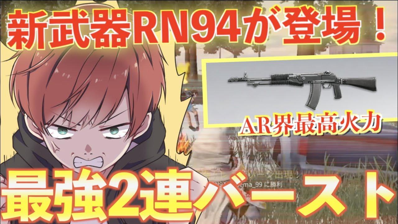 【荒野行動】荒野界が揺らぐ!?新武器RN94の火力が異次元過ぎるwww