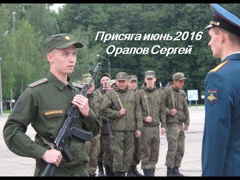 Присяга ОРАЛОВ Сергей Наро-Фоминск