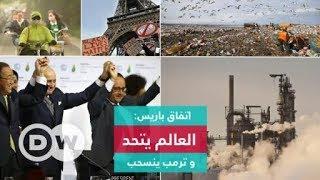 اتفاق باريس: العالم يتحد وترمب ينسحب | السلطة الخامسة