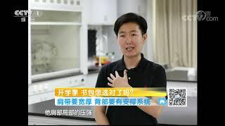 《生活提示》 20190821 开学季 书包您选对了吗?| CCTV