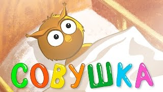 СОВУШКА - песенка мультик колыбельная для детей малышей про животных