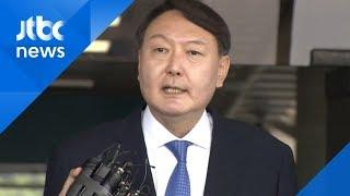 윤석열 검찰총장 후보자 지명…청문회 앞둔 정치권 반응은?
