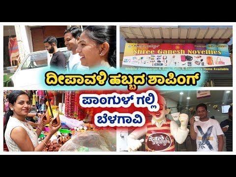 ದೀಪಾವಳಿ ಹಬ್ಬದ ಶಾಪಿಂಗ್ ಪಾಂಗುಳ್ ಗಲ್ಲಿ ಬೆಳಗಾವಿ Diwali shopping Pangul Galli Belagavi kannada vlogs