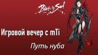 Игровой вечер с mTI - Blade & Soul: путь нуба