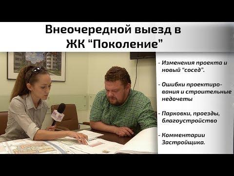 Обзор ЖК Поколение в районе Отрадное. Изменения проекта, благоустройство. Квартирный Контроль