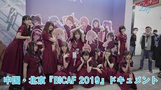 22/7『BICAF 2019』ドキュメント映像(2019.11.9)