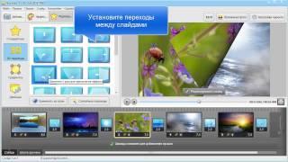 Как сделать клип из фото(Как сделать клип из фото? Ответ на этот вопрос подробно показан в новом видео и в обучающей статье: http://proshow-pr..., 2015-09-10T13:51:09.000Z)