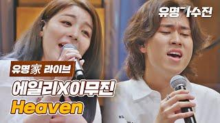 [유명家 라이브] 에일리X이무진 - Heaven♪ 〈유명가수전(famous singers) 10회〉
