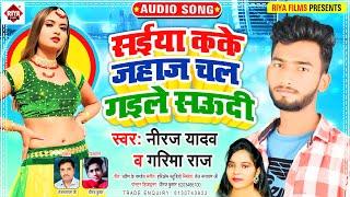 #धोबी गीत - Niraj Yadav , Garima Raj - Saiya Kake Jahaj Chal Gaile Saudi - Bhojpuri Dhobi Geet 2021
