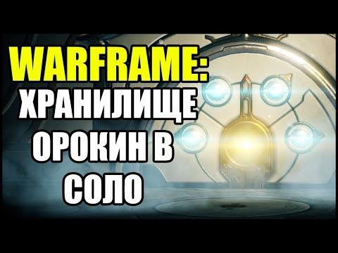Warframe: Хранилище Орокин в СОЛО. Как открыть Хранилище Орокин?