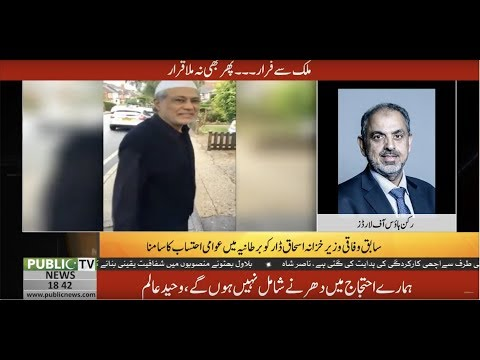 Lord Nazir Ahmad talks about recent  of Ishaq Dar in London