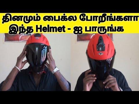 ef252a72 அப்ப இந்த Helmet -ஐ பாருங்கள்   Steelbird SBA 6 Helmet - YouTube